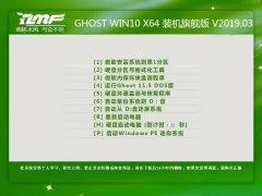 雨林木风 GHOST WIN10 X86 旗舰版 V2019.03