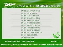 雨林木风 GHOST XP SP3 旗舰版 V2019.03