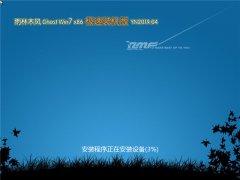 雨林木风 Ghost Win7 32位装机版 v2019.04