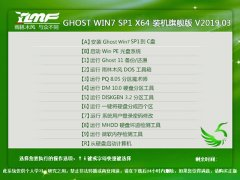 雨林木风 GHOST WIN7 SP1 X64 旗舰版 V2019.03