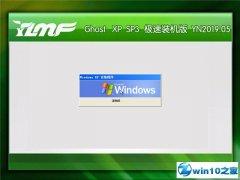 雨林木风 Ghost Xp SP3 极速装机版 v2019.05