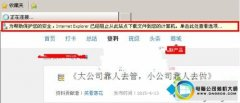 "<b>技术编辑操作win10系统浏览器下载文件提示""internet Explorer已阻止</b>"