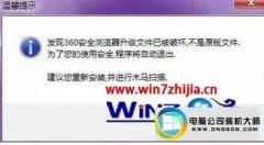 <b>怎么解决win10系统使用360浏览器提示升级文件已被破坏不是原版文件的</b>