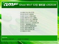 雨林木风Win7 v2020.04 32位 官网装机版