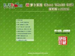 萝卜家园Ghost Win10 64位 推荐装机版 2020.06