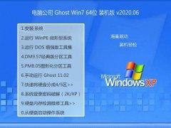 电脑公司Ghost Win7 64位 大神装机版 2020.06