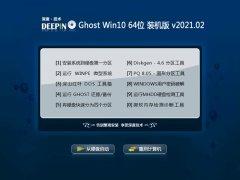 深度技术Ghost Win10 64位 游戏装机版 2021.02