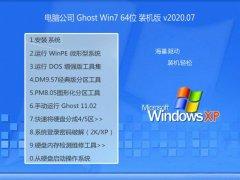电脑公司Windows7 新机装机版64位 2020.07