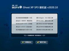 深度技术WinXP 尝鲜装机版 2020.10