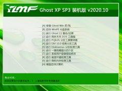 雨林木风Windows xp 家庭装机版 2020.10