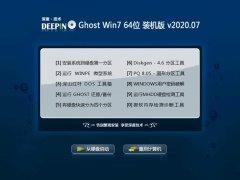 深度技术Windows7 典藏装机版64位 2020.07