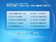 系统之家Win7 纯净装机版64位 2020.07