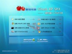 番茄花园Windows xp 经典装机版 2020.08
