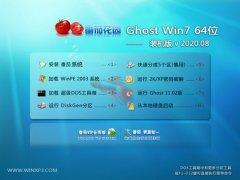 番茄花园Win7 精致装机版64位 2020.08
