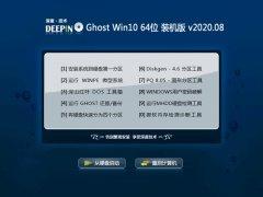 深度技术Win10 64位 优化装机版 2020.08