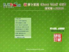 萝卜家园Ghost Win7 64位 增强装机版 2020.09