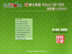 新萝卜家园WinXP 绝对中秋国庆版 2020.10