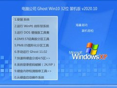 <b>电脑公司Ghost Win10 32位 青春中秋国庆版 2020.10</b>