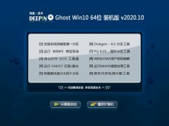 深度技术Win10 好用中秋国庆版 2020.10(64位)