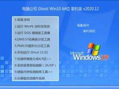 电脑公司Win10 优化装机版 2020.12(64位)