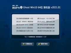 深度技术Ghost Win10 64位 免费装机版 2021.01
